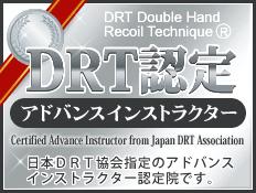 DRT アドバンスンストラクター