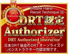 DRT オーソライズドインストラクター