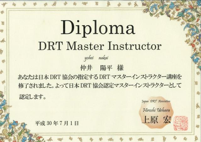 DRTマスターインストラクター認定証