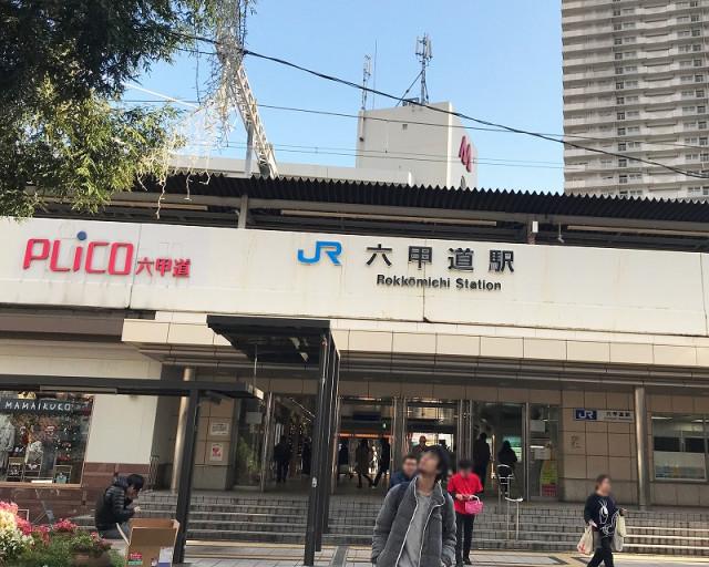 六甲道駅徒歩1分
